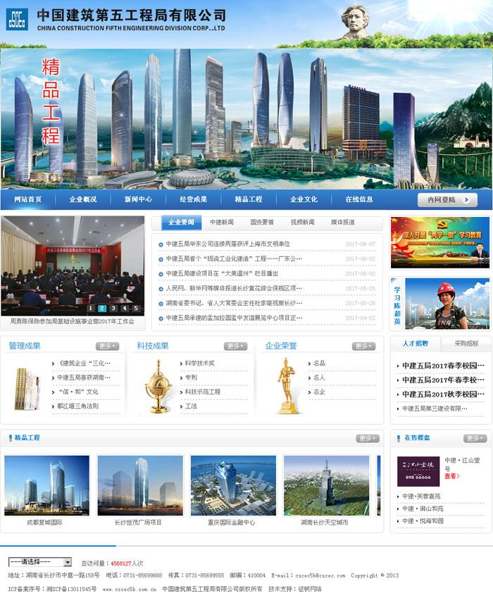 中国建筑第五工程局有限公司-南昌做网站案例